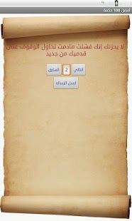 حكم عظيمة - screenshot thumbnail
