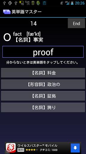 【免費工具App】英単語マスター-APP點子