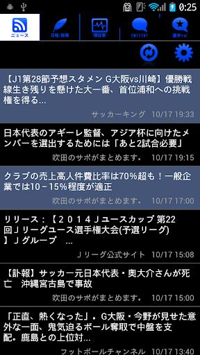 スマートJ for ガンバ大阪