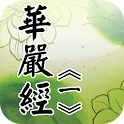 華嚴經[1/4](經文) icon