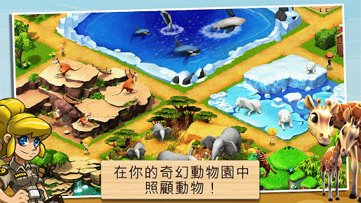 奇跡動物園:動物救兵!