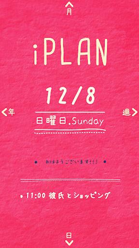 無料スタンプで可愛くデコれるスケジュール帳アプリ☆iPLAN