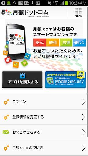 月額.com