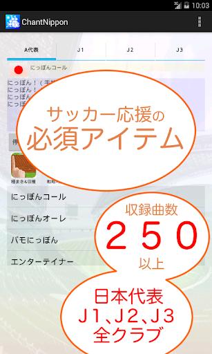 ChantNipponJ2 サッカー応援歌(J2リーグ版)