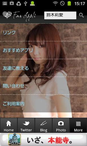 玩娛樂App|鈴木莉愛公式ファンアプリ免費|APP試玩