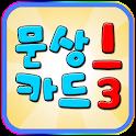 문상카드 3분의1 확률 - 꽝 없는 공짜 문상 앱테크 icon