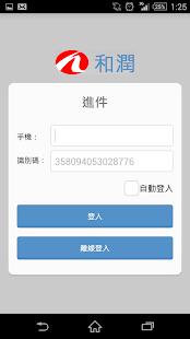 和潤進件 商業 App-愛順發玩APP