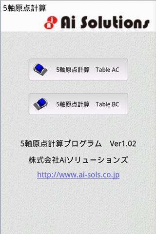 Ai5軸原点計算