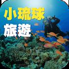 小琉球旅遊 icon