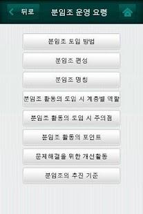 분임조 가이드 북 - screenshot thumbnail