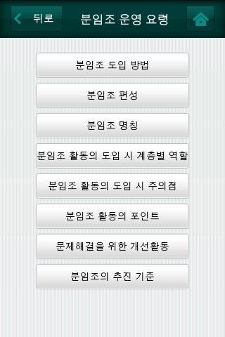 분임조 가이드 북 - screenshot
