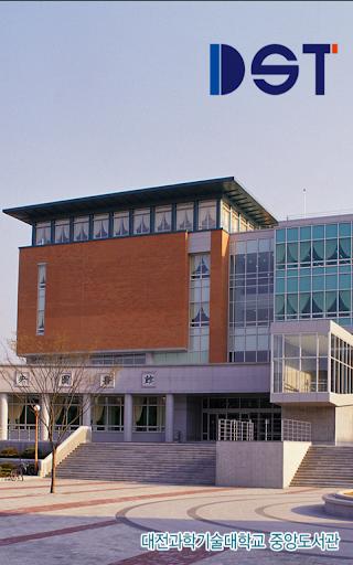 대전과학기술대학교 중앙도서관
