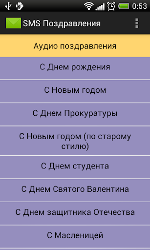免費娛樂App|SMS Поздравления|阿達玩APP