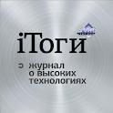 iТоги icon