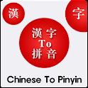 중국어 to 병음 Pro (+읽기) icon