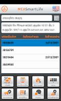 Screenshot of Smart Life