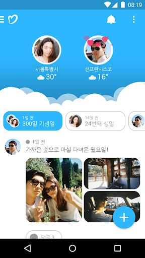 Cream - 달콤한 커플앱 크림