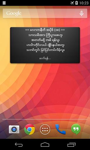Myanmar Loka-Niti