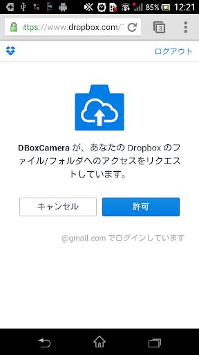 DBox Camera