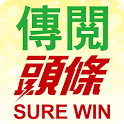 傳閱頭條Sure Win icon