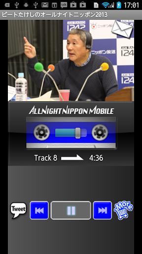 【免費娛樂App】ビートたけしのオールナイトニッポン2013-APP點子