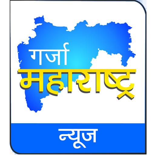 Garja Maharashtra News
