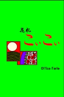 Hanafuda KOIKOI