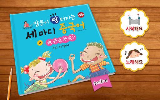 수퍼맘 박현영의 말문이 빵 터지는 세 마디 중국어 2권