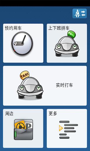 玩旅遊App|Garland Taxi免費|APP試玩