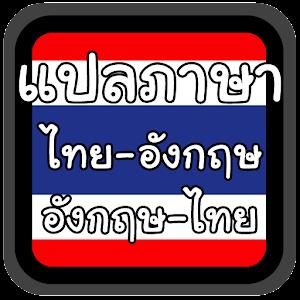 翻譯英語-泰國 書籍 App LOGO-硬是要APP