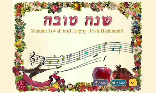 Shana Tovah Play-Music Card - screenshot thumbnail