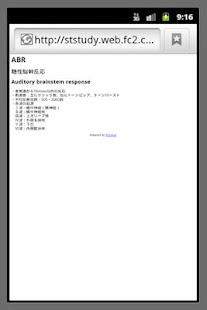 言語聴覚士のための略語検索- screenshot thumbnail