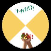 Amharic Hisnul Muslimin