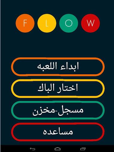 لعبه الذكاء فلو Flow Free
