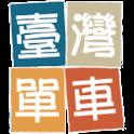 臺灣單車 icon