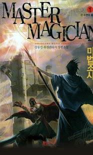 (무료소설) 퓨전 판타지소설 ☞ 마법조사- screenshot thumbnail