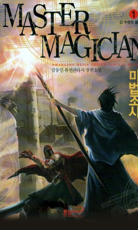 (무료소설) 퓨전 판타지소설 ☞ 마법조사- screenshot