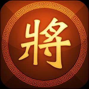 Chinese Chess- Xiangqi Online 棋類遊戲 App Store-癮科技App
