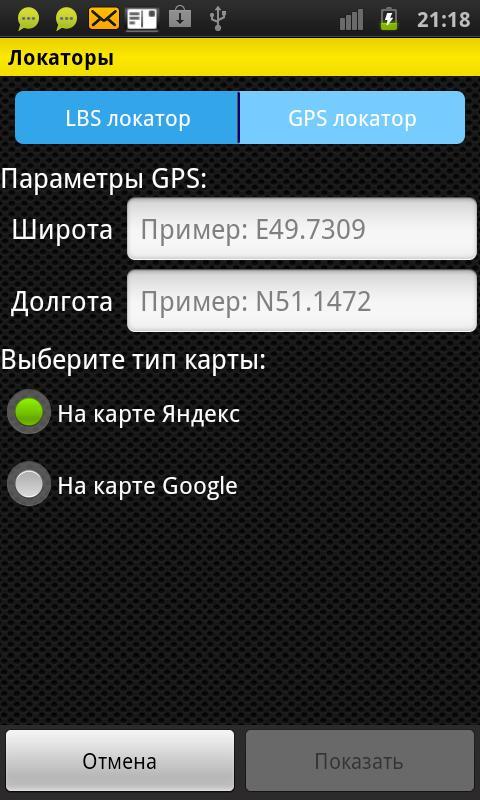 АвтоФон Коммандер- screenshot