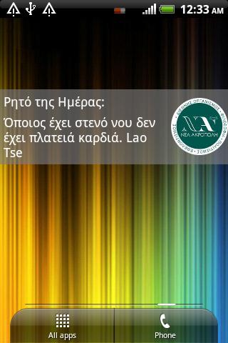 Ρητό της Ημέρας - Quote of day - screenshot
