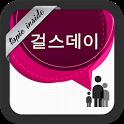 걸스데이 - 예쁜 사진 모음 icon
