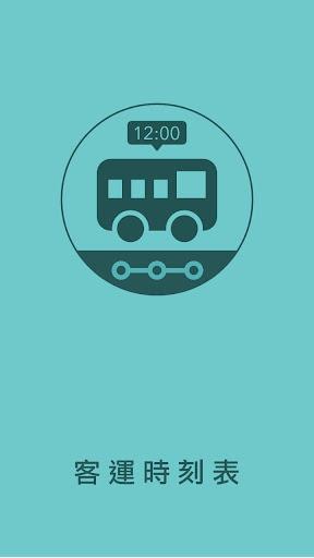 客運時刻表