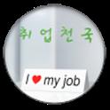 취업천국(구인구직/알바) icon
