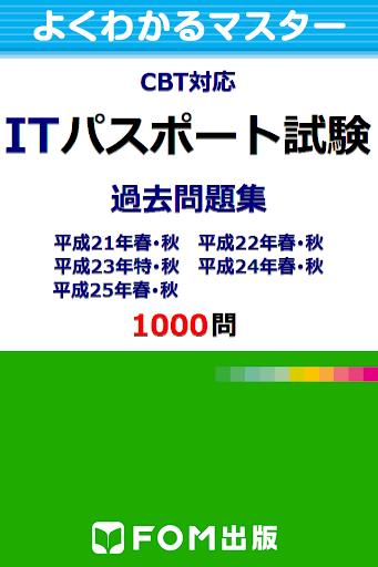 ITパスポート試験1000問