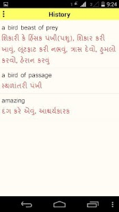 Koza - Gujarati Dictionary - screenshot thumbnail