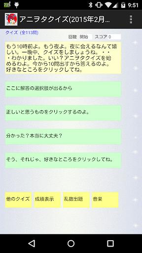 アニヲタクイズ 2015年2月冬アニメ編