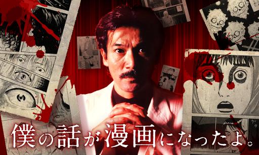 【閲覧注意】稲川淳二の漫画(まんが)〜怖いマンガ2014夏