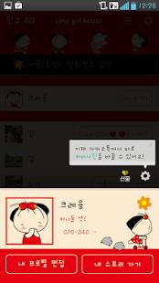 꼬지지 카톡 테마 - screenshot thumbnail