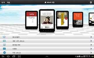 Screenshot of 예스24 eBook