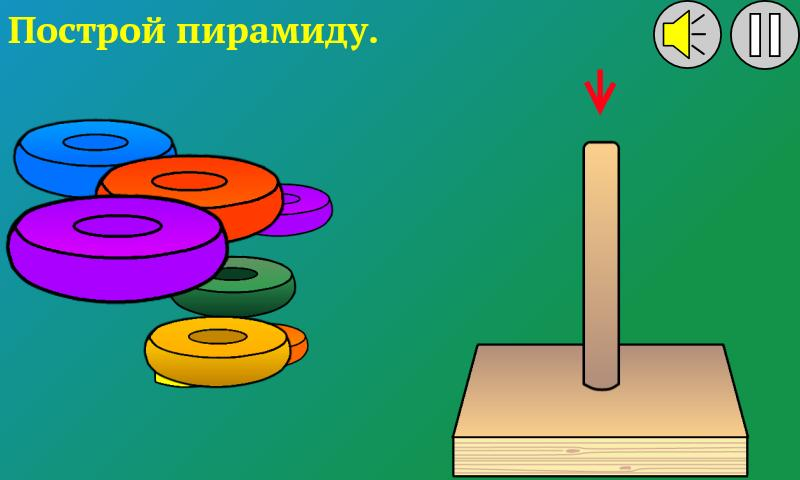 Games for children - screenshot